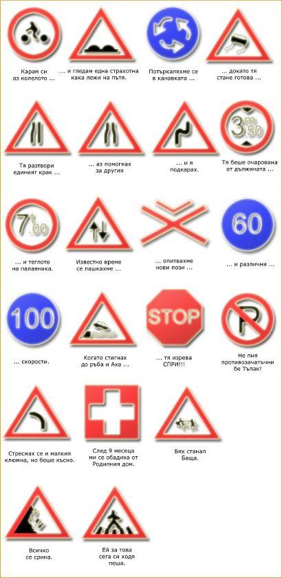история с пътни знаци