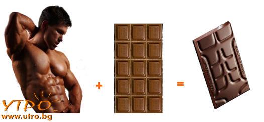 секси шоколад