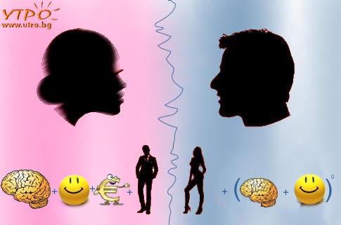мъже и жени
