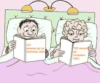 мъжа и жената в леглото