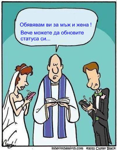 онлайн брак