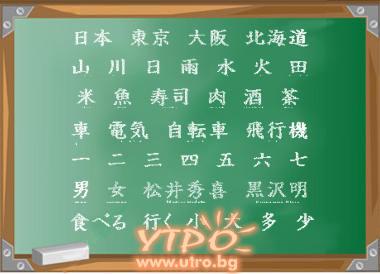 На китайски
