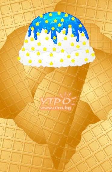 Сладолед Звездни сънища