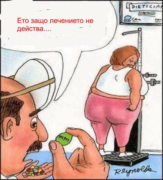 не ефективна диета