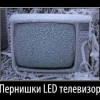 Цифрова телевизия