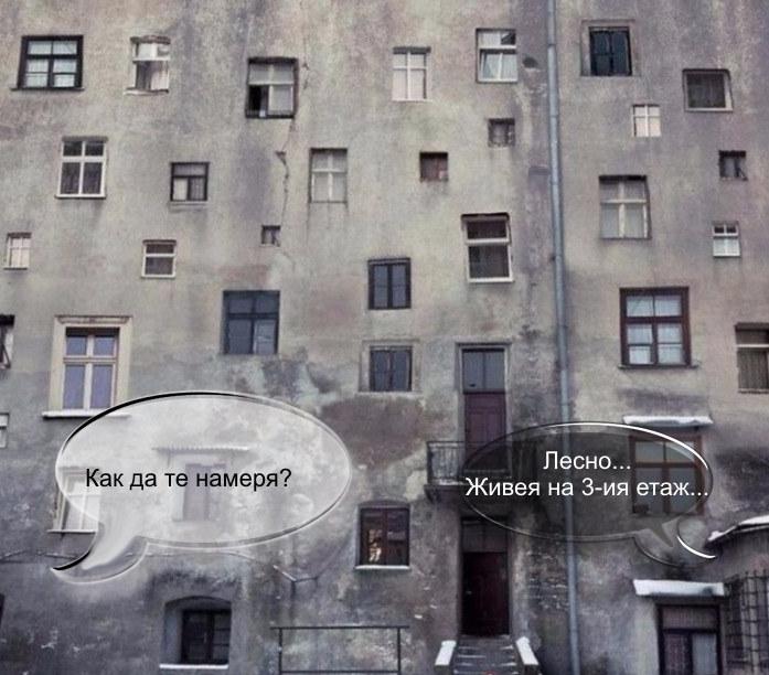 странни необичайни прозорци