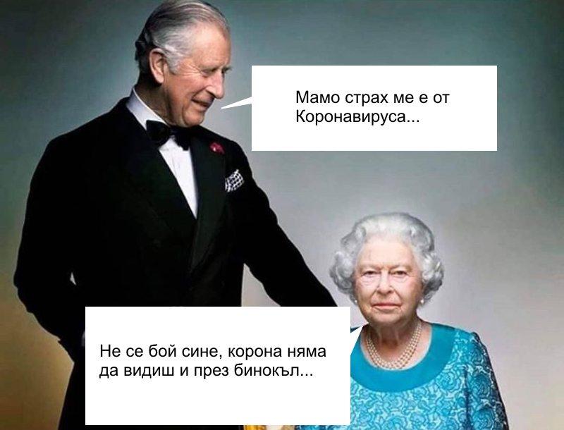 принц чарлз и английската кралица