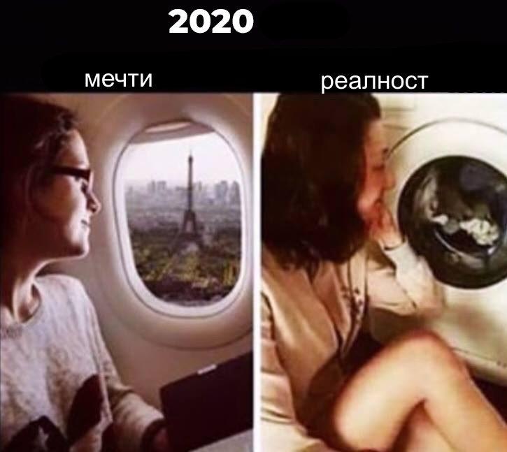 мечтаното пътуване