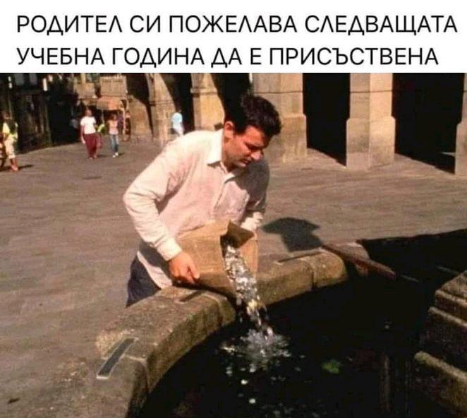 фонтанн на желанията ковид хумор
