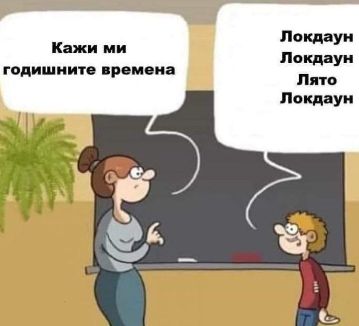 училище изпитване ученик остроумия