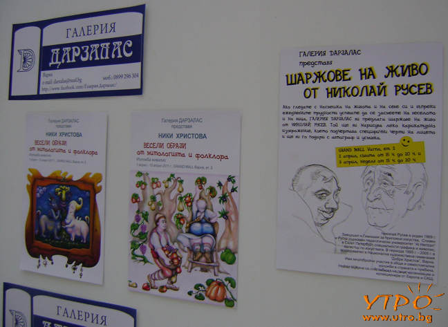 изложба еротично изкуство