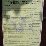 Славейкови празници 2011