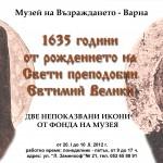 1635 години от рождението на Св. Евтимий Велики