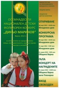 "Национален детски фолклорен конкурс ""Диньо Маринов"" - Варна"