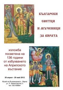 """изложба """"Български светци и мъченици за вярата"""""""