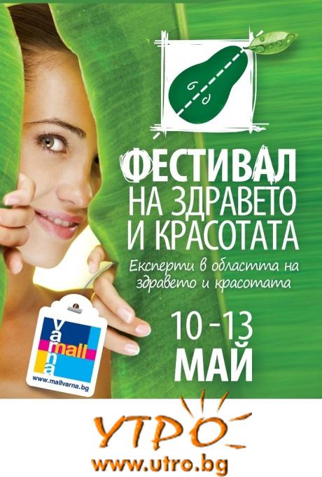 Фестивал на здравето и красотата - Варна