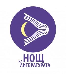 Нощно европейско четене - 15 май 2012 г.