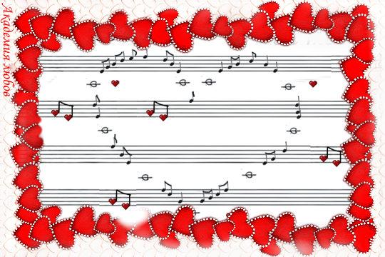 любовна музика