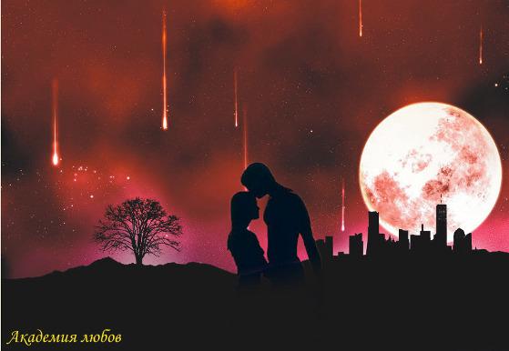 романтика, залез