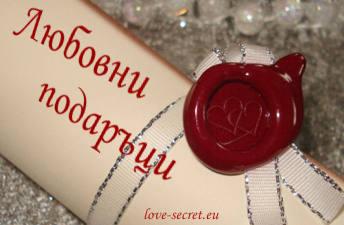 св. Валентин - романтични подаръци