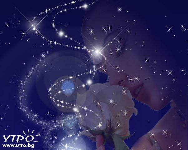 Звездна любов