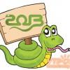 годината на змията