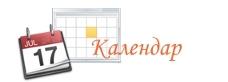 календар, предстоящи събития,  светски празници, официални и църковни празници