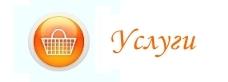 услуги, консултации, изработка, съновник, късмети, дизайн