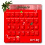 Вкусен календар