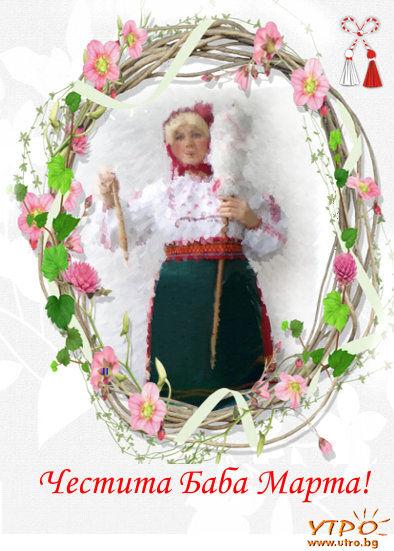 Баба Марта