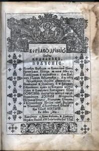 Кириакодромион сиреч Неделник