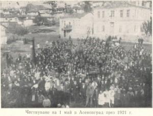Отбелязване Ден на труда, 1 май в Асеновград