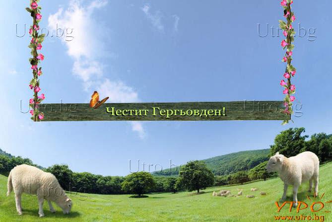 картичка за Гергьовден