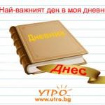 Моят дневник