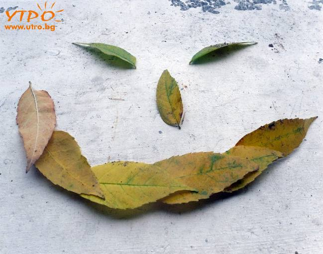 есенна усмивка