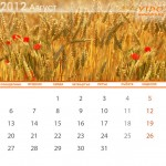 Календар Август 2012