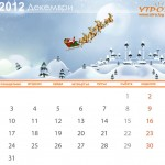 Календар Декември 2012
