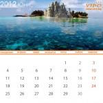 Календар Юни 2012