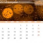 Календар Ноември 2012