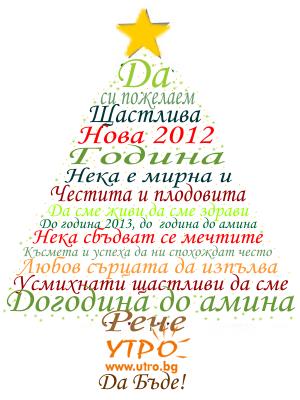новогодишна елха