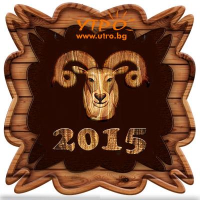 година на овцата козата 2015