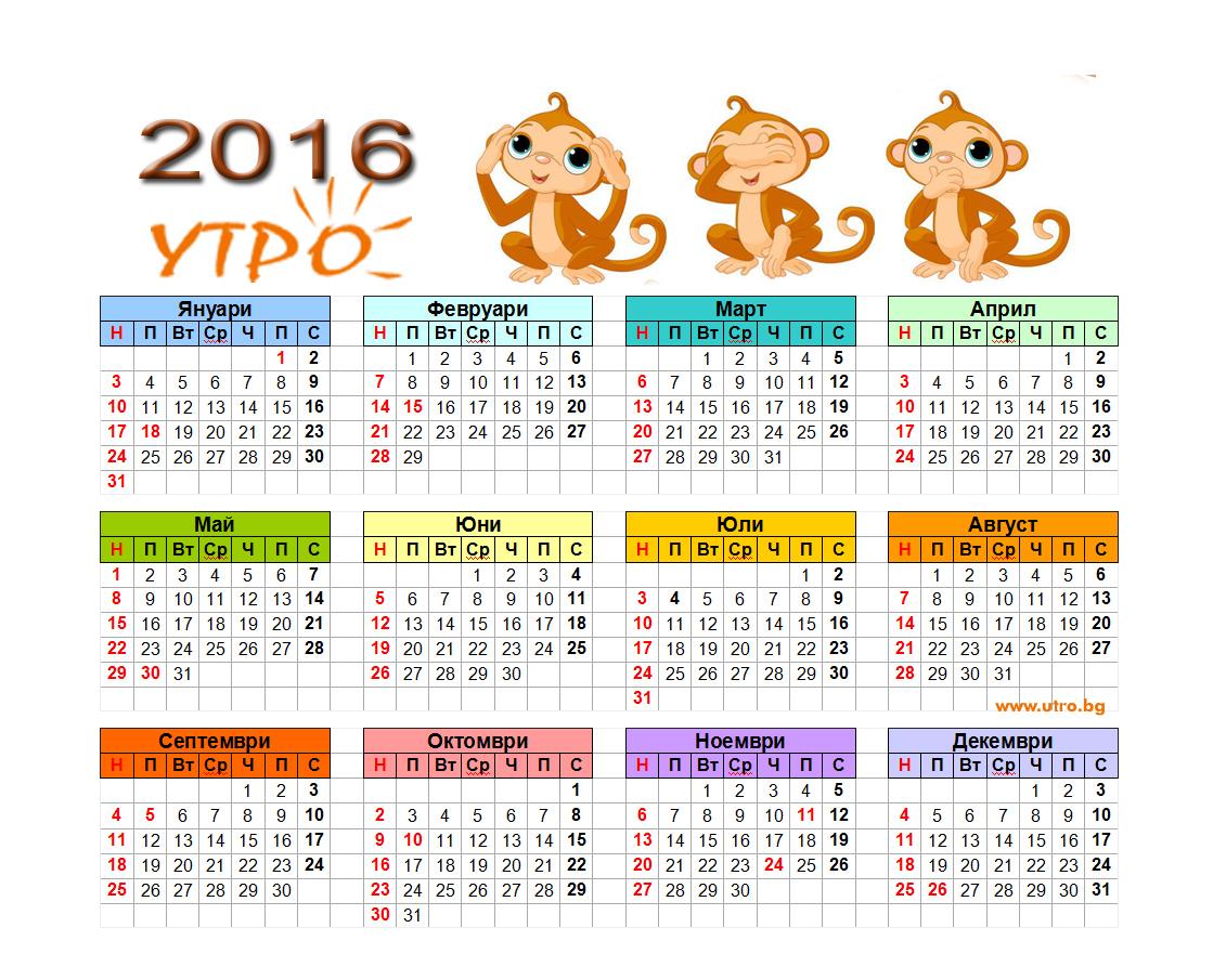 календар 2016 годината на маймуната