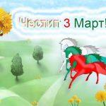 3 март, освобождение на България