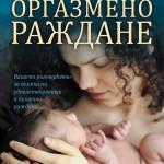 Непознатата страна на раждането