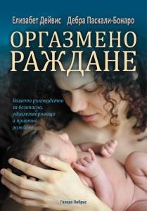 Cover Оргазмено раждане (2013)