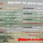 Изложба живопис – Бургас