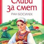 """Акция """"Сливи за смет"""" във Варна"""