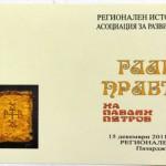 Глаголицата и Павлин Петров