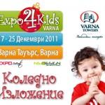 """Коледно изложение Expo 4 Kids във """"Варна Тауърс"""""""