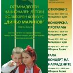 "Национален детски фолклорен конкурс ""Диньо Маринов"" – Варна"